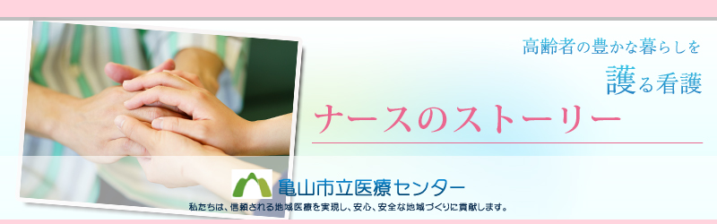 ナースのストーリー-亀山市立医療センター看護部サイト